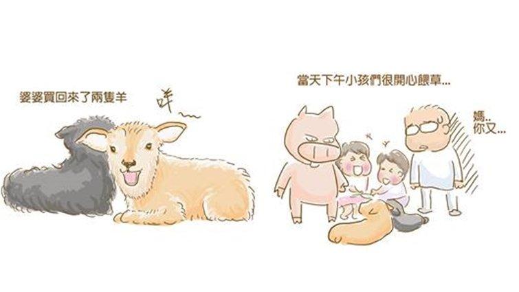 小劉醫師:養動物驚魂記,婆婆說她買了兩隻羊來養...