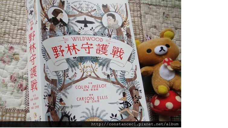 【小熊媽的熊族選書】少年小說介紹:《Wildwood 野林守護戰》