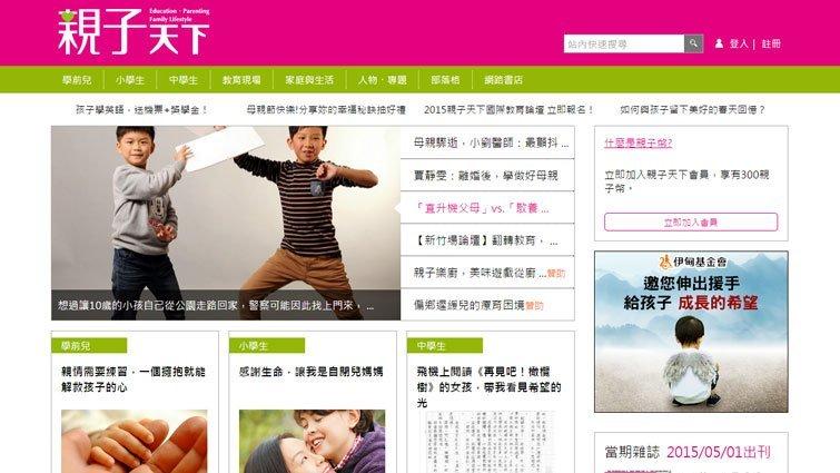 《親子天下》官方網站全新改版上線!
