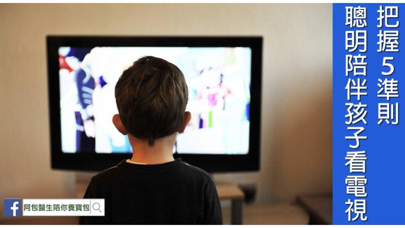 把握5準則,聰明陪伴孩子看電視