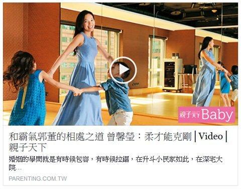 專訪曾馨瑩談7年「郭太太」婚姻相處之道
