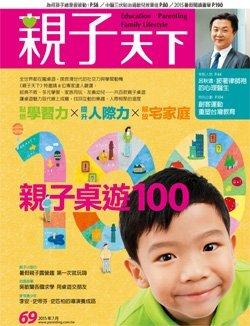2015-07-01 親子天下雜誌69期