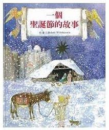 張淑瓊:2017年聖誕書單(上)──聖誕主角篇
