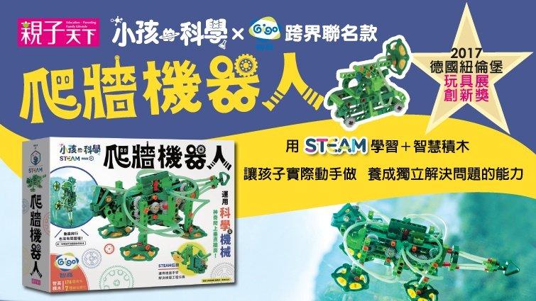 《小孩的科學》爬牆機器人 超詳細步驟教學Step By Step!