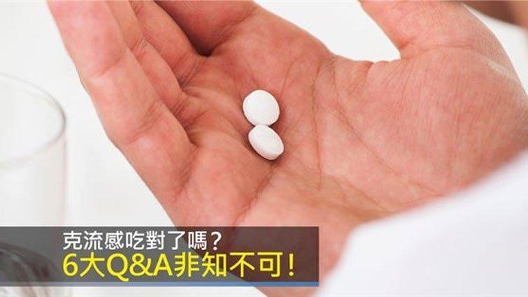 克流感吃對了嗎?6大Q&A非知不可!