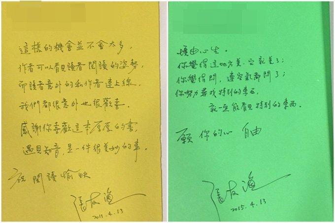 友漁老師於《再見吧!橄欖樹》、《悶蛋小鎮》書上簽名並留言給女孩