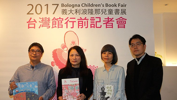 2017波隆那書展 呈現台灣童書繪本的多元創意