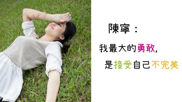 八仙塵爆倖存傷者陳寧:我最大的勇敢是接受自己不完美