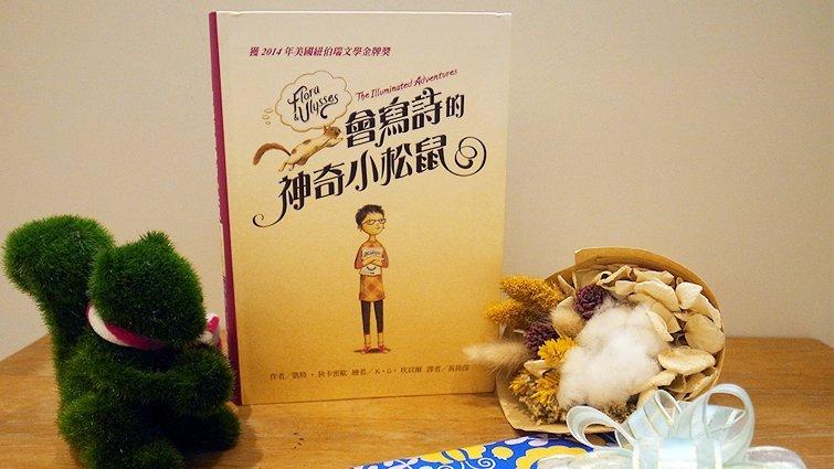 羅怡君:會寫詩的神奇小松鼠-最想送給孩子的一本書