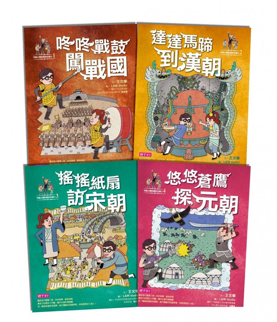 王文華《可能小學歷史任務2》