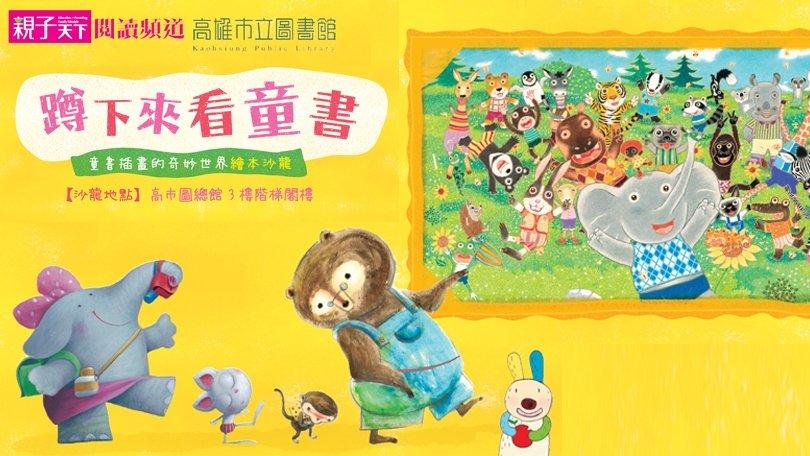 【蹲下來看童書~童書插畫的奇妙世界】沙龍講座
