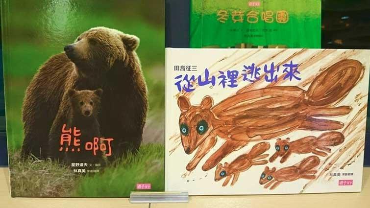 老蘇老師:帶孩子認識環境教育的最佳繪本