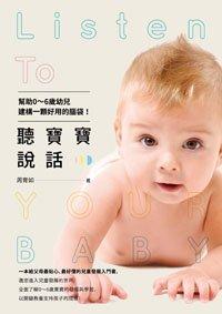 周育如《聽寶寶說話》