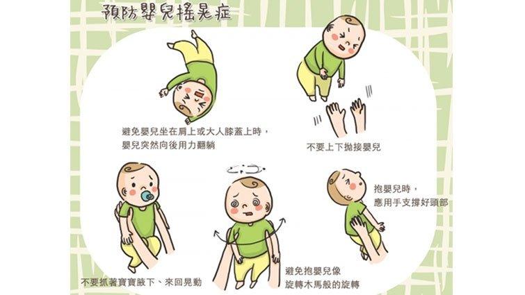 不亂搖晃嬰兒,盡量避免的五個動作