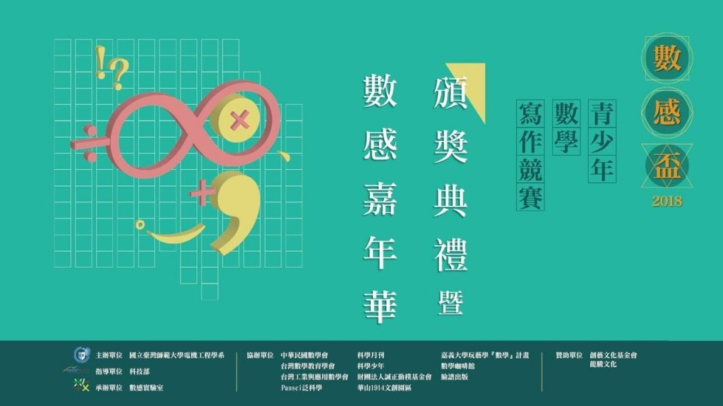 數感嘉年華4月14日登場 邀親子一起玩數學!
