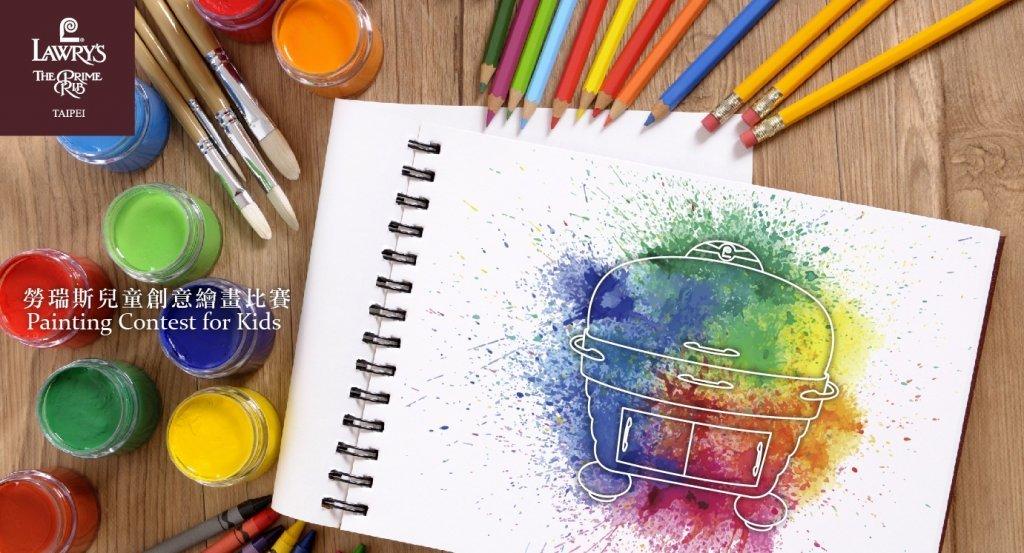 2017勞瑞斯餐廳兒童創意繪畫比賽簡章
