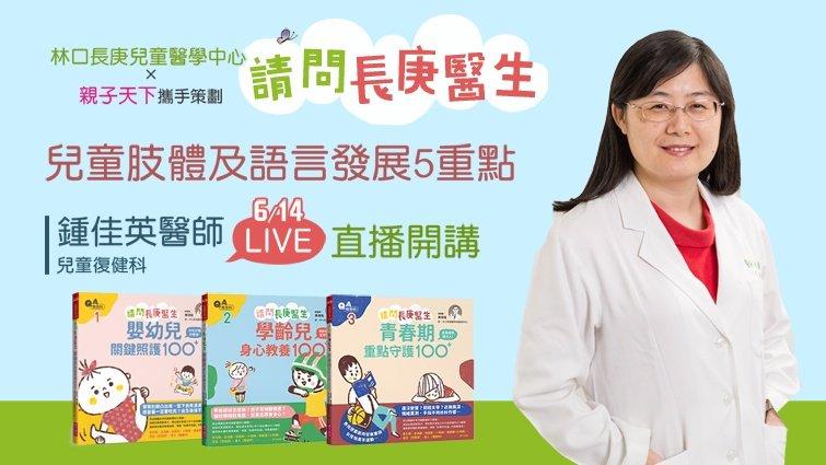 【直播】林口長庚醫院兒童皮膚科鍾佳英醫師:5重點搞懂兒童肢體及語言發展