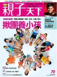 2015-08-01 親子天下雜誌70期