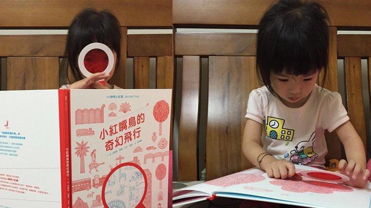 林怡辰:小小孩比閱讀更重要的事─小紅嘴鳥的奇幻飛行