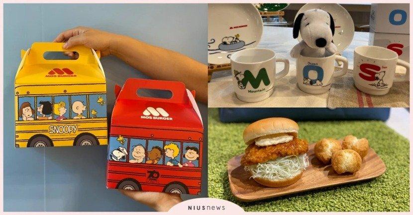 媽媽也瘋狂!摩斯漢堡×史努比SNOOPY聯名限量商品登場