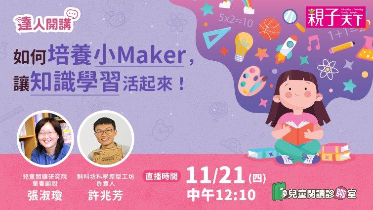 【直播】兒童閱讀診「聊」室|達人開講: 如何培養小小Maker,讓知識學習活起來!