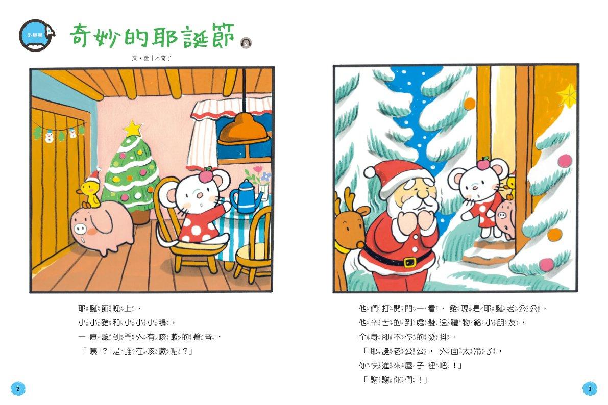 【小行星故事列車】小星星:奇妙的耶誕節