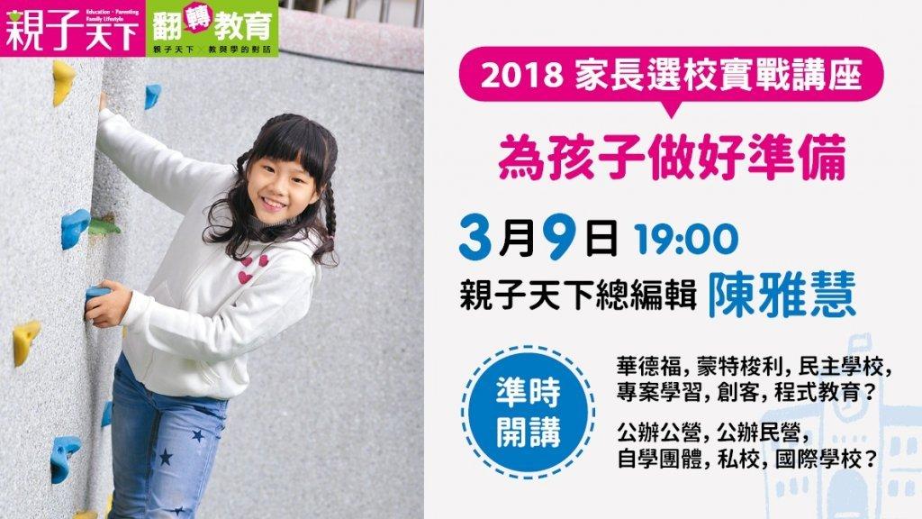 【直播】2018家長選校實戰講座——為孩子做好準備