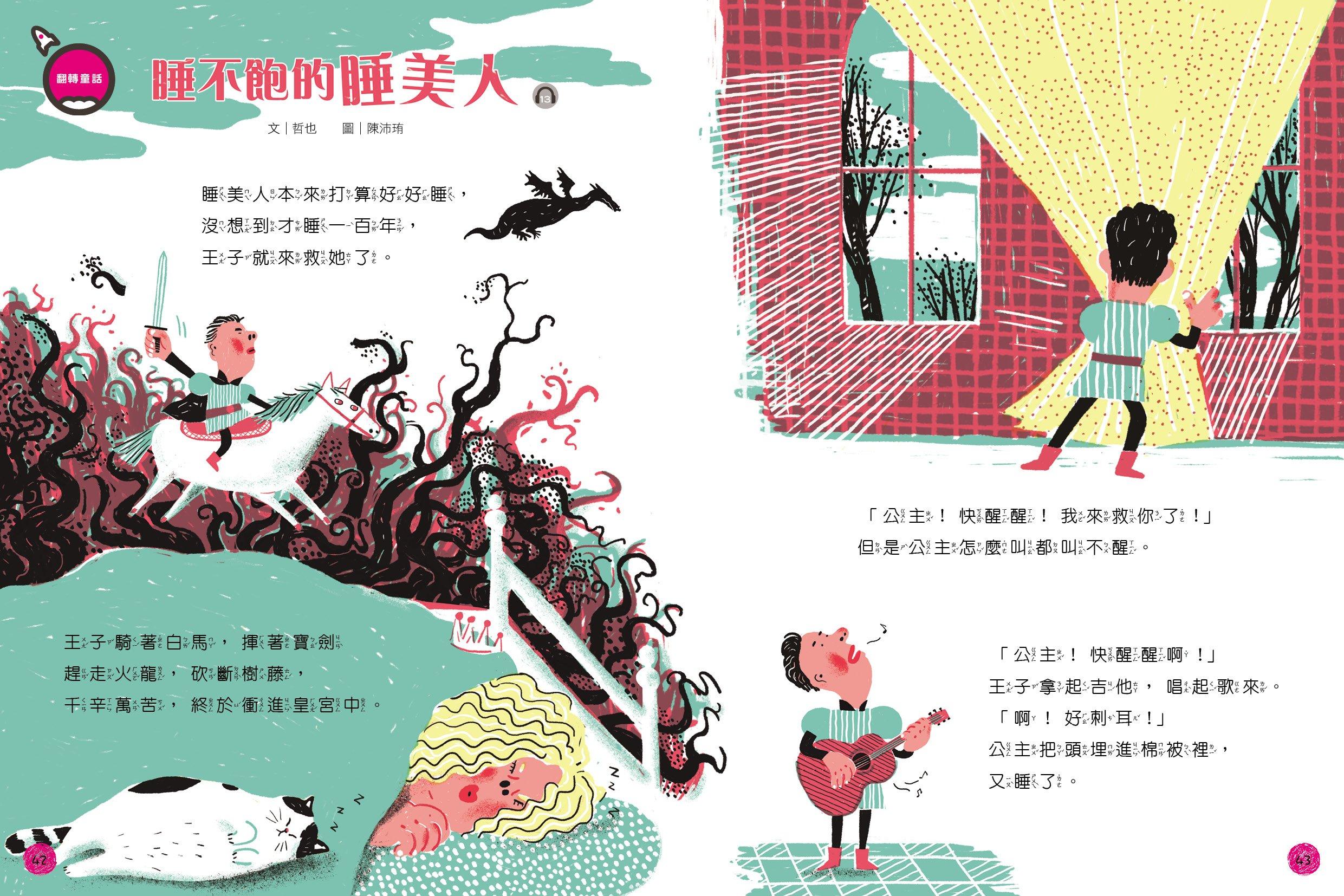 【小行星幼兒誌】翻轉童話:睡不飽的睡美人