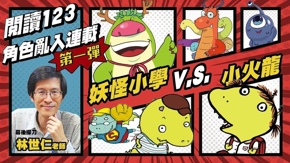 【閱讀123角色亂入連載】妖怪小學放大假第一彈