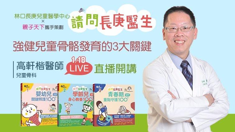 【直播】林口長庚醫院兒童骨科高軒楷醫師:兒童骨骼發育的3大關鍵