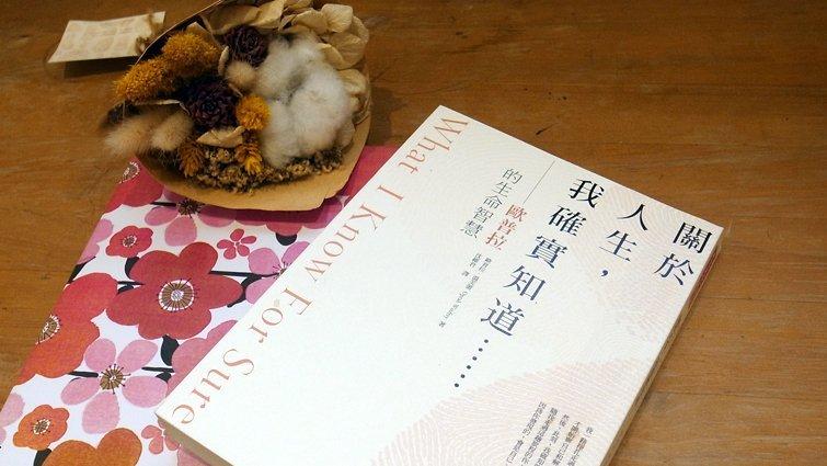 宋怡慧:關於人生,我確實知道-最想送給孩子的一本書