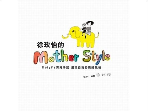 《徐玫怡的Mother Style》-電玩限制