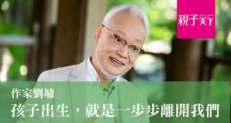 劉墉:孩子出生 就是一步步離開我們