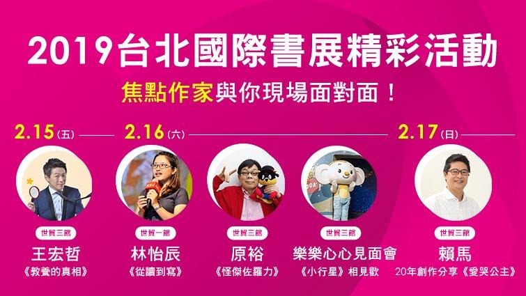【2019台北國際書展】親子天下重點攻略 7大活動必參加