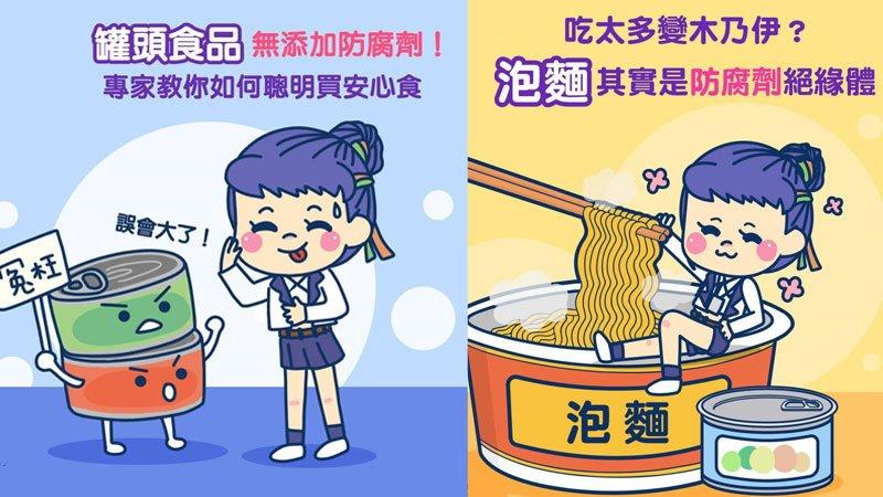 吃多泡麵、罐頭食品變木乃伊?揭密「不能添加防腐劑」的真相