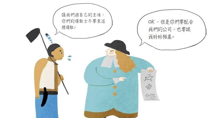 翻轉臺灣的關鍵時刻(下)!大航海時代的臺灣