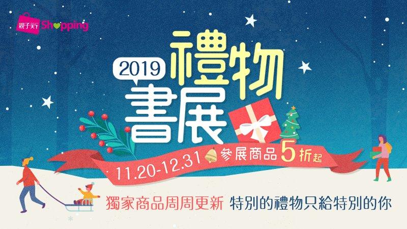 2019禮物書展|11/20-12/31 參展商品五折起