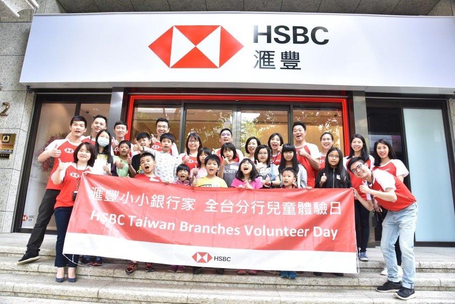 500小小銀行家齊聚,理財教育同步學!HSBC全台30家分行,350位志工一起Go!