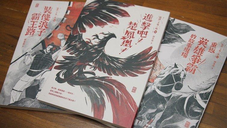 【Sama記事本】結合文學、歷史與生活哲理的【成語一千零一夜】