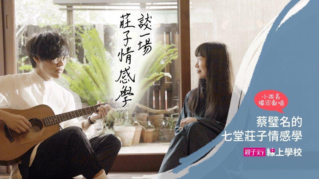 蔡璧名x盧廣仲:談一場莊子情感學