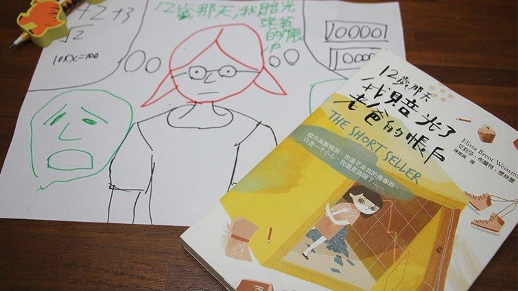 【Sama記事本】從小說了解股市: 12歲那天,我賠光了老爸的帳戶