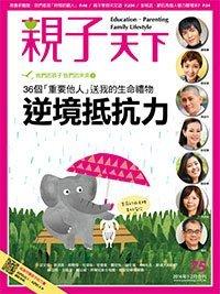 2016-01-01 親子天下雜誌75期