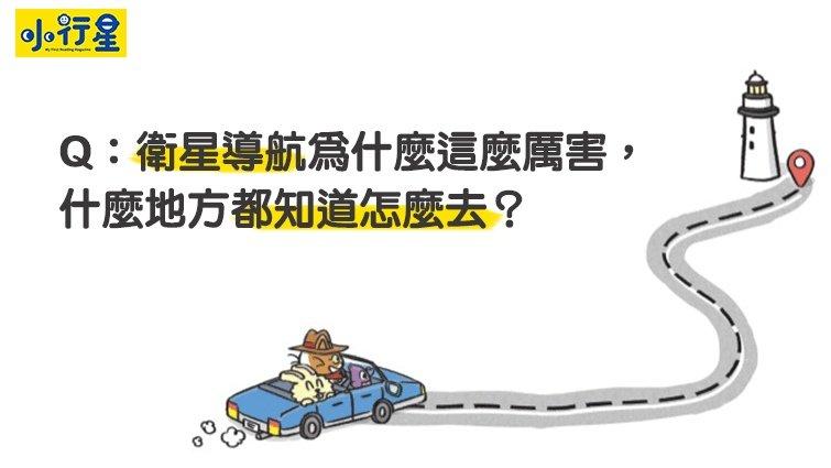 【給父母的科普知識私藏包】導航裝置為我們帶路