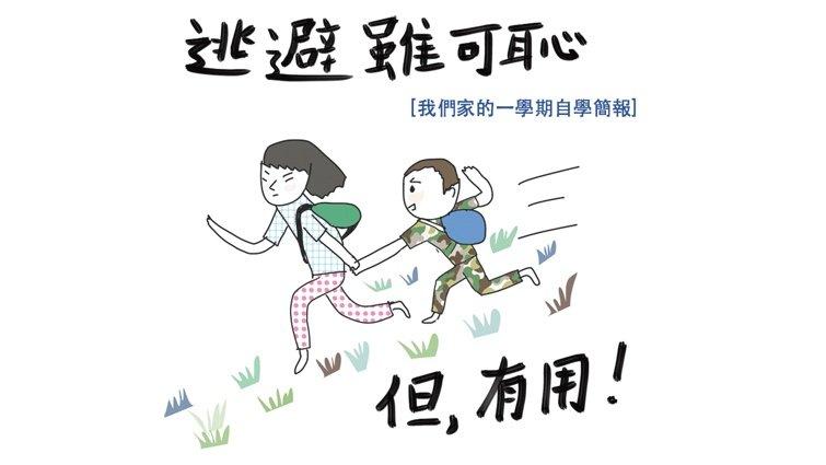 徐玫怡:我們家的一學期自學簡報-逃避雖可恥,但有用!