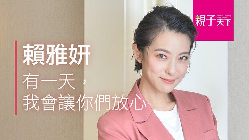 賴雅妍:親愛的爸媽,有天叛逆的女兒也會讓你們放心