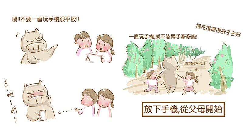 小劉醫師:全家人在一起的時間,請放下手機