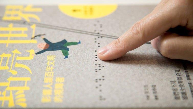 讓孩子從小培養閱讀的品味:設計與編輯談《改變世界的好設計》