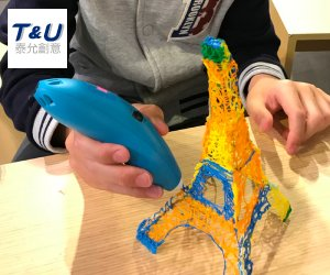 3D列印筆創作坊