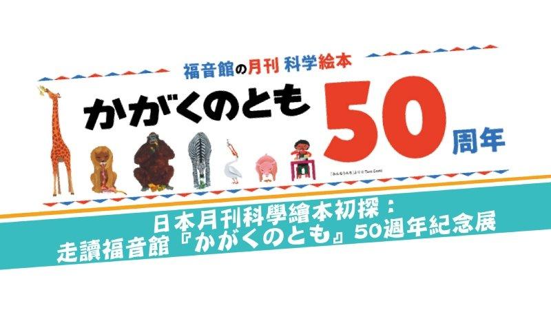 日本月刊科學繪本初探:走讀福音館 『かがくのとも』50週年紀念展