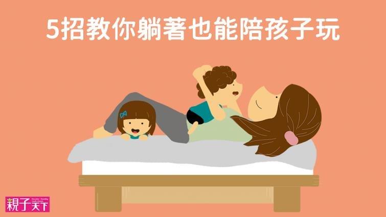 陪孩子好累怎麼辦?父母輕鬆陪玩5妙招,教你躺著也能陪小孩